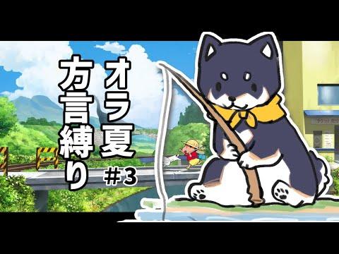 【オラ夏】さあ!地元に帰ろう!熊本方言実況縛り#3【黒井しば/にじさんじ】