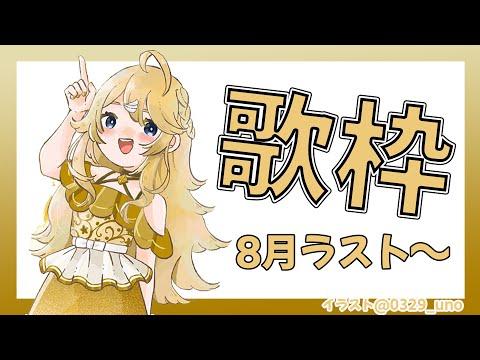 【歌枠】おうちカラオケだぁ!【にじさんじ/東堂コハク】