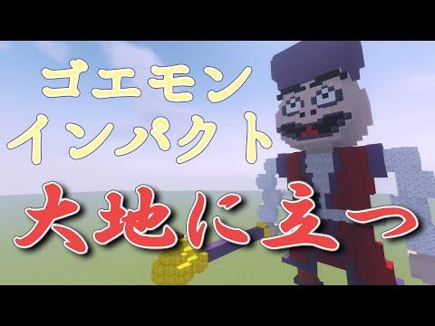 【 Minecraft 】ゴ エ モ ン イ ン パ ク ト【甲斐田晴/にじさんじ】