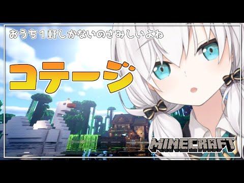 #17【Minecraft 】プライベートビーチ~コテージ追加~  season3【アルス・アルマル/にじさんじ】