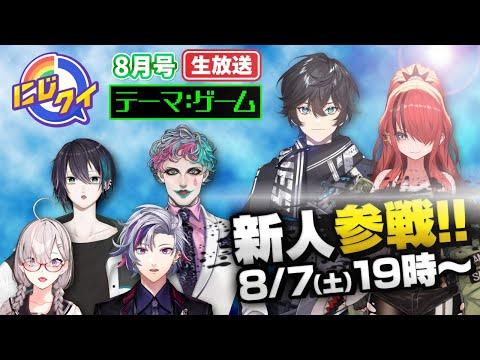 【#にじクイ 8月号】新人参戦!ゲームに関するクイズで勝負!【にじさんじ】