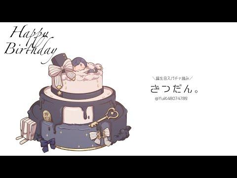 🔴【雑談/スパチャ読み】誕あり!!!【静凛/にじさんじ】