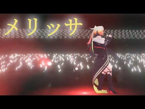 【歌枠】メリッサ・キンレンカによるメリッサ(Cover)【にじさんじ・歌ってみた】