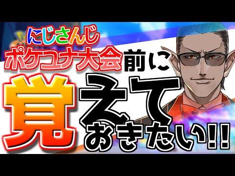ポケユナ知らなくても「にじさんじポケユナ大会楽しみてぇ!」という人向け動画
