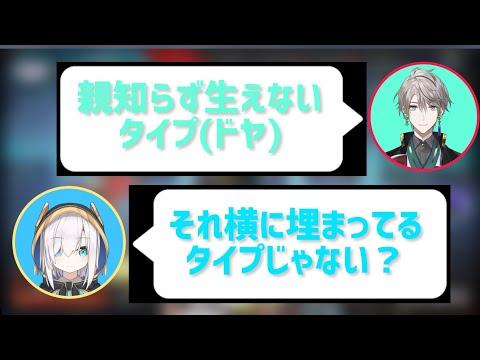 【切り抜き】甲斐田晴に真実を教えてあげるアルスアルマル