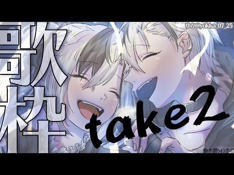 【歌枠】THE SECOND TAKE【鈴木勝/にじさんじ】