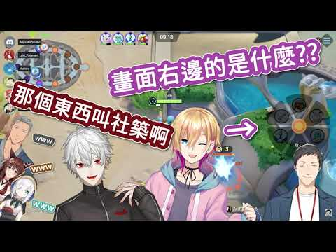 【彩虹社中文】大會中被開玩笑的社築【にじさんじ】