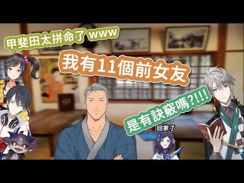 【彩虹社中文】舞元有11個前女友!?【にじさんじ】