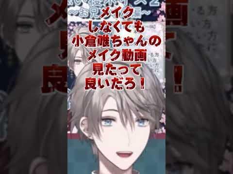 メイクしなくても小倉唯ちゃんのメイク動画見たって良いだろ!【甲斐田晴/にじさんじ切り抜き】