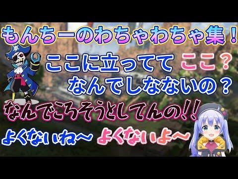 【もんちー】勇気ちひろもんちゃんとわちゃわちゃ戯れてる姿がてぇてぇ【Mondo/ちーちゃん/にじさんじ】
