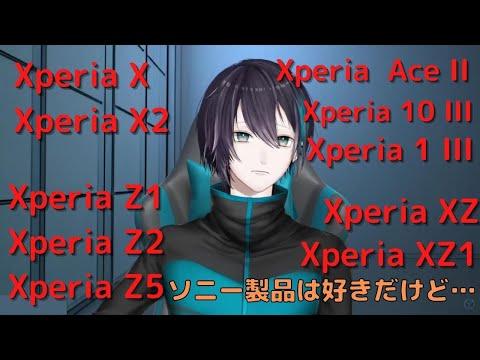 【切り抜き】Xperiaの型番のわかりづらさについて語る黛灰
