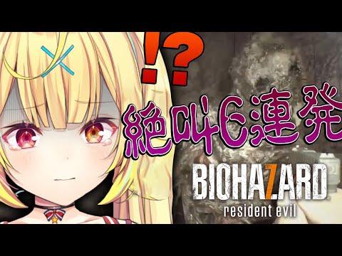 【#星川サラ】バイオ7最終回 絶叫シーン6連発【2021/09/13】