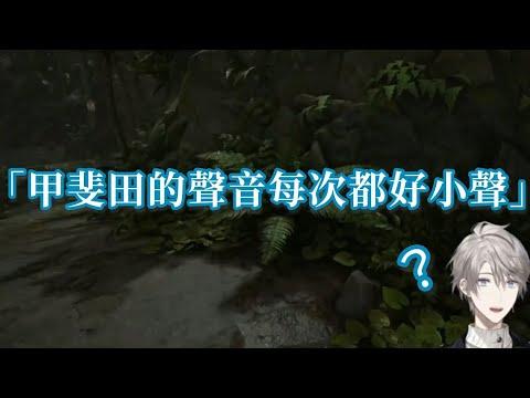 【彩虹社中文翻譯】甲斐田的聲音每次都很小聲?