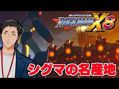 【ロックマンX8 #2】シグマまみれの時代なんて俺が終わらせてやる【にじさんじ/社築】