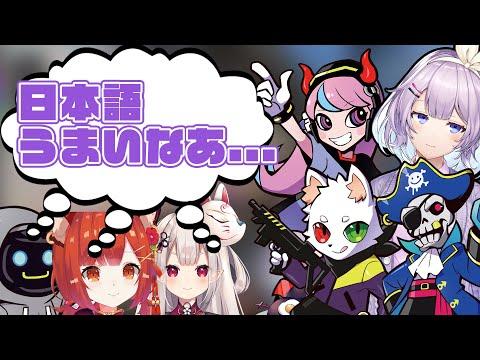【切り抜き】日本語が上手すぎるボラちゃん、Sellyさん、Mondoさん、Rasさんについて語るぷてち達【ラトナ・プティ/奈羅花/カワセ】