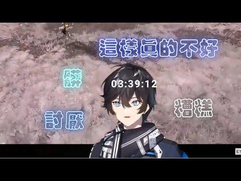 【彩虹社中字/剪輯】這樣真的不好