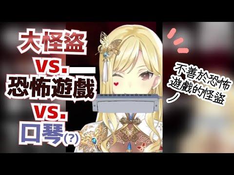 【ルイス・キャミー】挑戰不發聲玩恐怖遊戲的大怪盜【Vtuber中文剪輯】