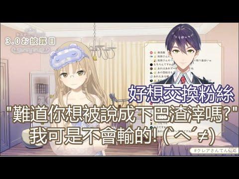 【中字精華】羨慕修女粉絲的劍持刀也【剣持刀也/シスター・クレア】