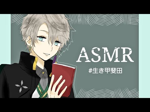 【 ASMR 】30万の黒Dio、お披露目【甲斐田晴/にじさんじ】