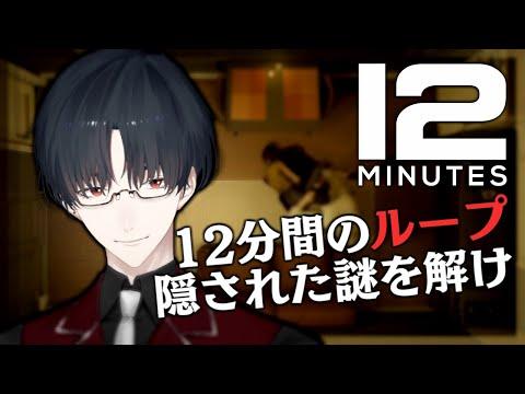 【Twelve Minutes】悲劇のループから抜け出し、真相を暴け【にじさんじ/夢追翔】