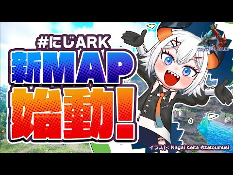 【ARK:Crystal Isles#にじARK】新しい世界にダーイブ!!!【にじさんじ/レヴィ・エリファ】