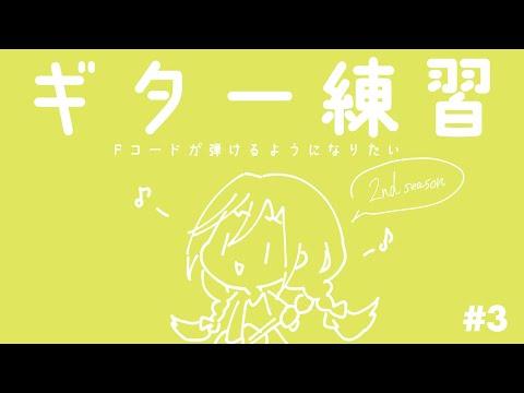 #3 ぎたーれんしゅう せかんどしーずん【 来栖夏芽/にじさんじ】