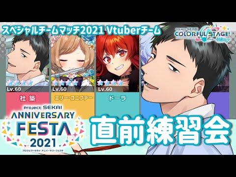 【プロセカ】#セカフェス スペシャルチームマッチ直前!!Vtuberチーム練習!!【にじさんじ/社築】