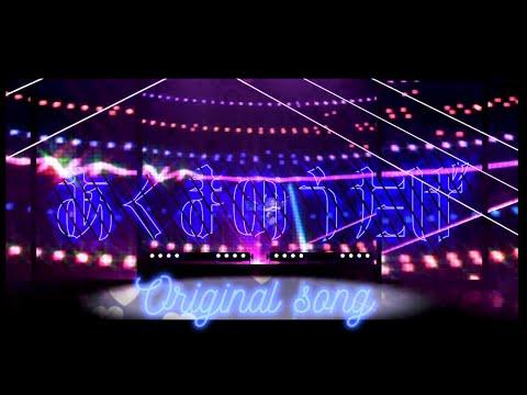 あくまのうたげ/Originalsong