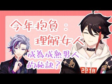 【三枝明那】如何成為一個成熟的男人【彩虹社】【Akina】【不破湊】