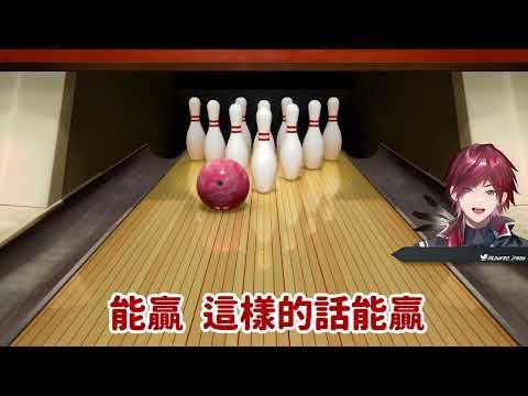 【ローレン/にじさんじ】保齡球