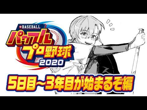 【パワプロ2020】新入生ガチャ成功させたい【にじさんじ/緑仙】