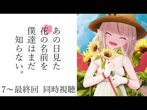【同時視聴】あの日見た花の名前を僕達はまだ知らない。【にじさんじ/#りりむとあそぼう 】