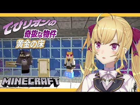 【マイクラ/Minecraft】でびリオンの奇抜な物件!黄金の床!【にじさんじ/鷹宮リオン でびでび・でびる】