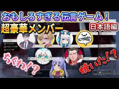 【伝言ゲーム】勇気ちひろ 海外の方々を交えて日本語伝言ゲーム 笑いが止まらない【切り抜き】