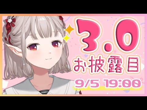 【3.0お披露目】スノー・ホワイト・ヒョウジョウ・ユタカ(以下略)【にじさんじ/える】