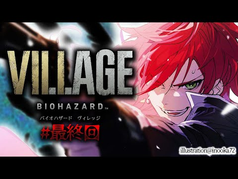【最終章】バイオハザード ヴィレッジ/Resident Evil Village【ローレン・イロアス/にじさんじ】