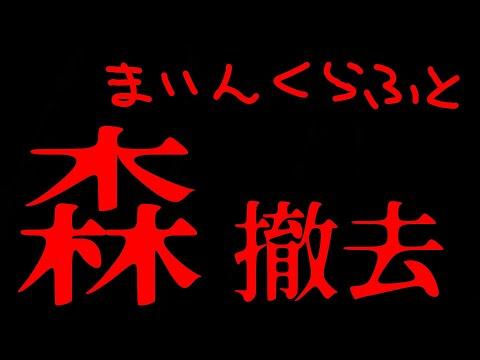 【マイクラ】夜な夜な悪いことする【小野町春香/にじさんじ】