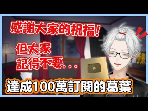 【彩虹社中文】在祝福100萬的同時也不忘直播禮貌的葛葉【葛葉熟肉】