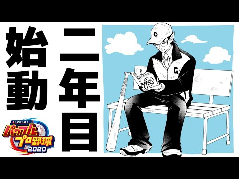 【 #にじさんじ草野球 】二年目始動【グウェル・オス・ガール/にじさんじ】