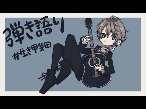 【 弾き語り 】秋のかほり【甲斐田晴/にじさんじ】