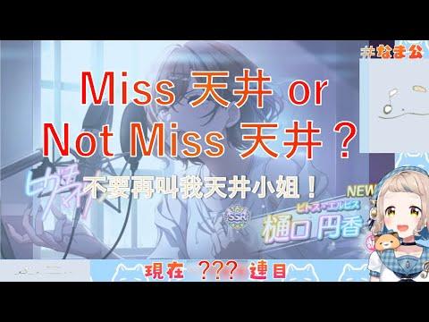 町田ちま:不要再叫我Miss 天井!