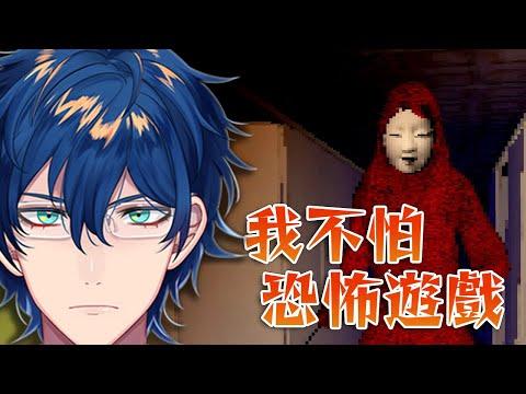 【彩虹社中文字幕】面對恐怖遊戲的反應的レオス【レオス・ヴィンセント】