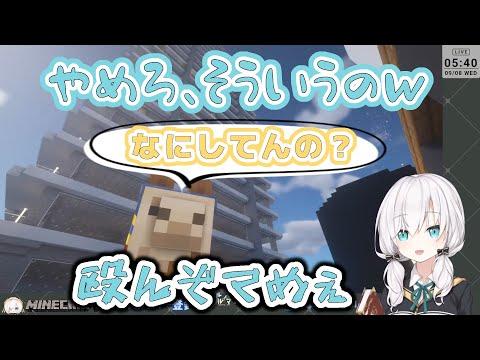 【Minecraft】タワマンをサムネ用に撮影している時に、二度も映り込みをされてお怒りのアルス・アルマル【アルスアルマル/にじさんじ/切り抜き】