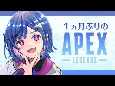 【APEX】1ヶ月ぶりに触るとかマ?【にじさんじ/西園チグサ】
